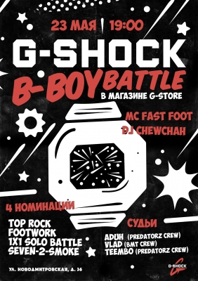 G-Shock B-Boy Battle Vol.2