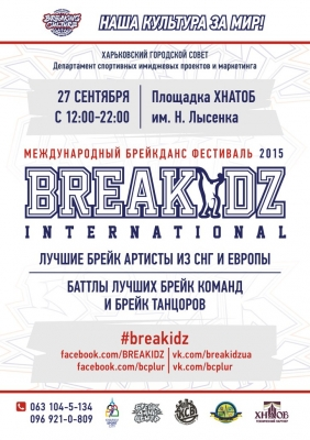 BREAKIDZ INTERNATIONAL