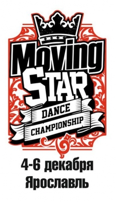 «MOVING STAR» DANCE CHAMPIONSHIP