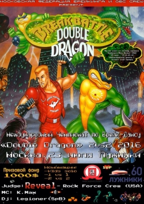 Double Dragon 2Х2