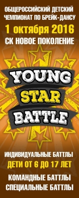 YOUNG STAR BATTLE