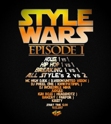 Style Wars: Episode One 2017