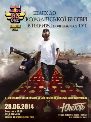 Red Bull BC One Ukraine Cypher