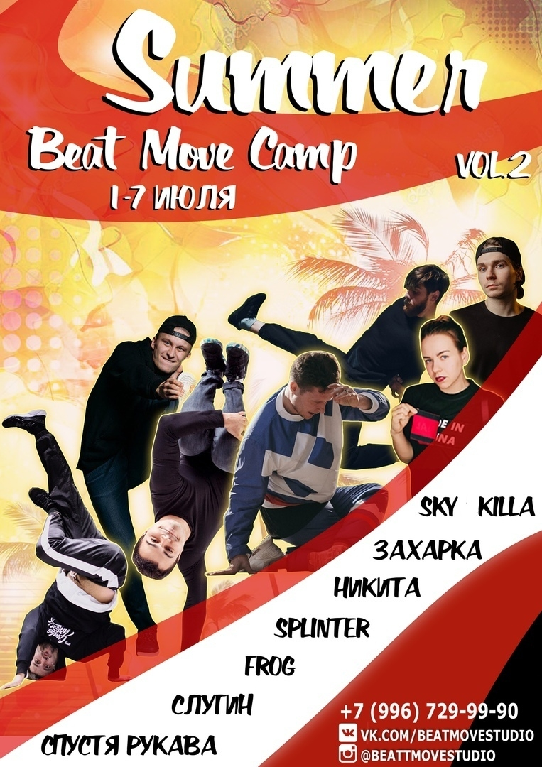 Summer Beat Move Camp 2019 poster