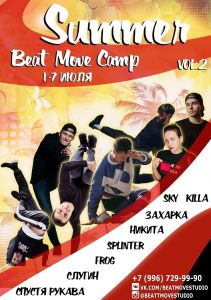 Summer Beat Move Camp 2019
