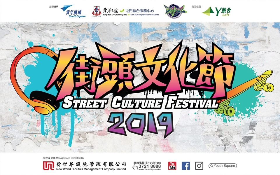 Street Culture Festival 2019 poster